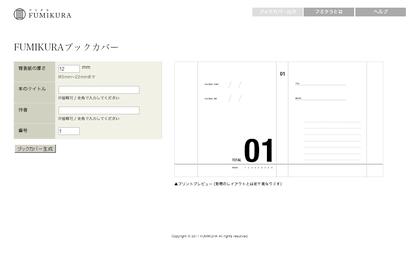 a4用紙を使って機能的なブックカバーが作成できるサービス fumikura