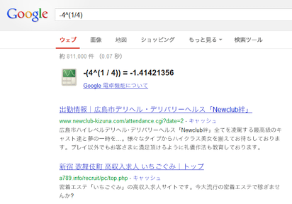 Googleの検索結果にアダルトコンテンツがズラリと並ぶ不思議な検索クエリ