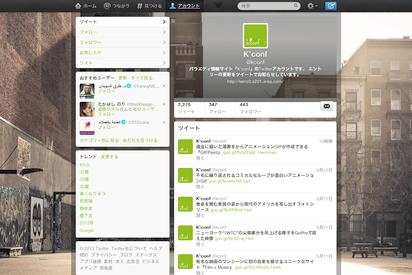 Twitterのヘッダー画像を透明のように見せるハック