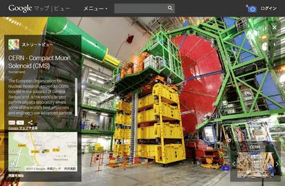 ストリートビューで欧州原子核研究機構(CERN)の内部をバーチャル見学