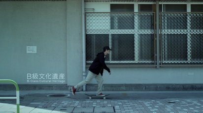 「B級文化遺産」に狙われるスケートボーダーの悲劇を描いたショートフィルム